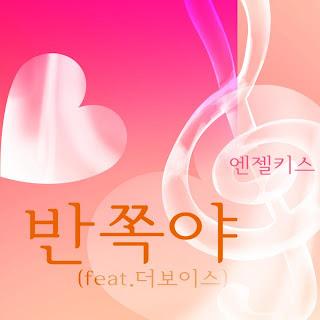 Angel Kiss (엔젤키스) - 반쪽야
