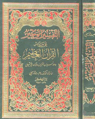 القرآن العظيم وبهامشه التفسير الوجيز ومعه أسباب النزول وقواعد الترتيل - وهبة الزحيلي pdf