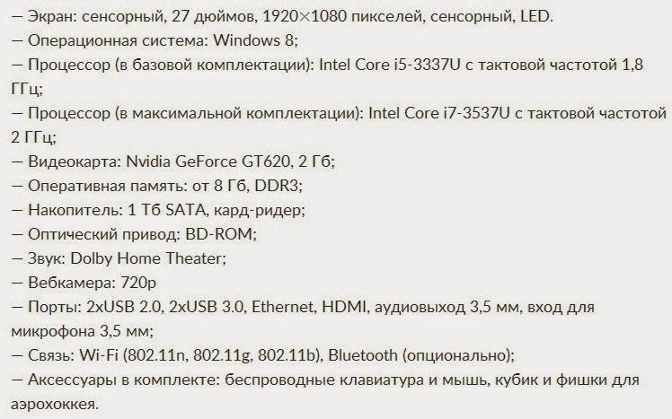 характеристики моноблока Lenovo IdeaCentre Horizon