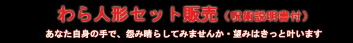 わら人形セット販売(呪術説明書付)