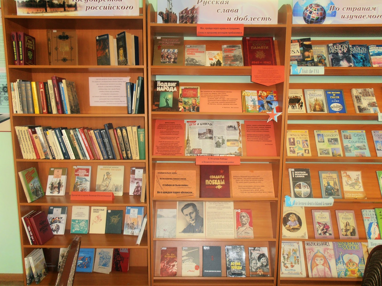 Книжная выставка русская слава и