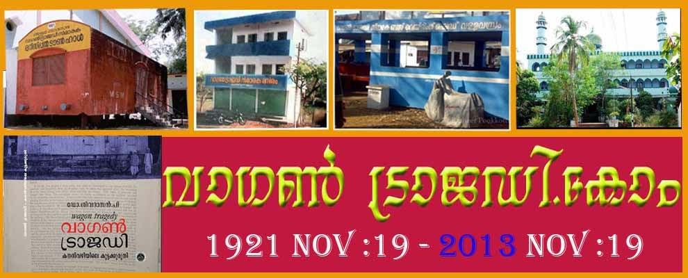 വാഗണ് ട്രാജഡി തിരൂര്