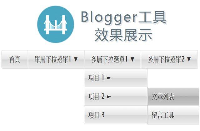 Blogger 多層下拉選單實作