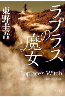 [東野圭吾] ラプラスの魔女
