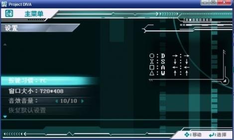 Vocaloid-Project Diva PC 1