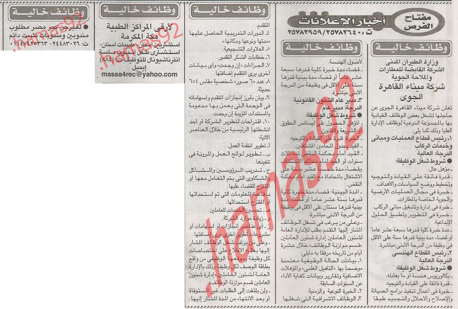 وظائف جريدة اخبار اليوم السبت 21/7/2012 - العدد الاسبوعى %D8%A7%D9%84%D8%A7%D8%AE%D8%A8%D8%A7%D8%B1+1