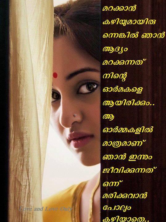 Feel My Love Malayalam Premalekhanam malayalam love letter love letter ...