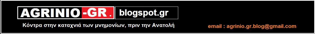 AGRINIO-GR.blogspot.gr