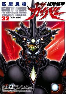 [高屋良樹] 強殖装甲ガイバー 第01-32巻