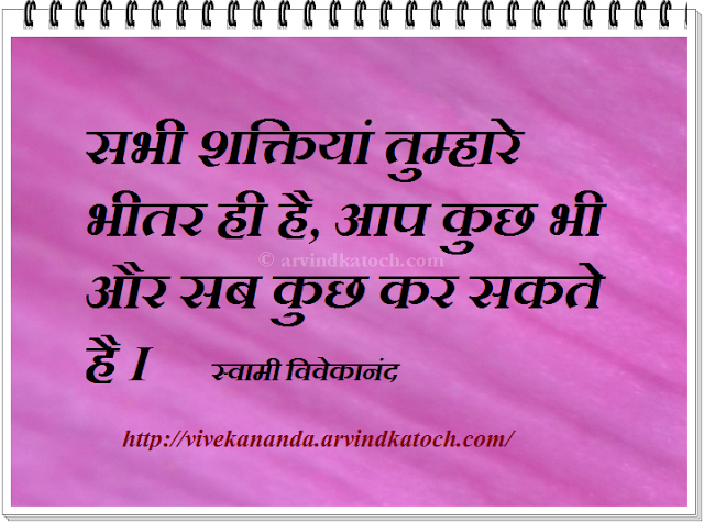 powers, anything, everything, within you, Swami Vivekananda, Quote, Thought, Hindi