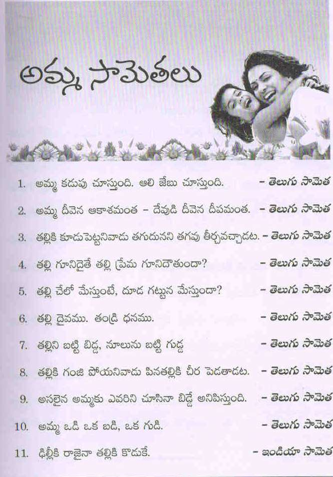 how to get pregnant in telugu language pdf free download