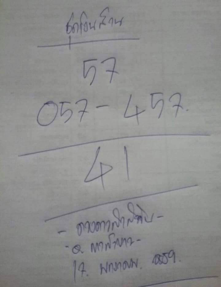 thai lotto tip 001 thai lottery 16 january 2016 new vip tip papers