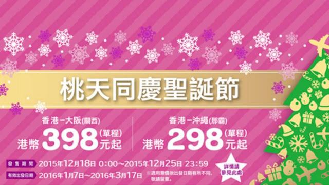 樂桃航空【聖誕大特賣】香港飛 大阪/沖繩 單程$298起,今晚(12月18日)零晨開賣。