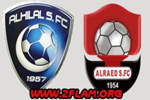 مشاهدة مباراة الهلال والرائد بث مباشر اليوم 25-1-2021 دوري عبداللطيف جميل السعودي