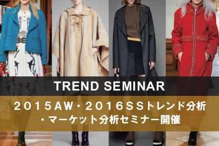 2015年3~5月に当社主催のトレンド戦略セミナーを開催致します。2015AW・2016SSのトレンド予測や最新のマーケット動向など、ファッション業界に関わる皆様がいま抑えて