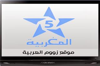 القناة المغربية الخامسة Almaghribia 5 online