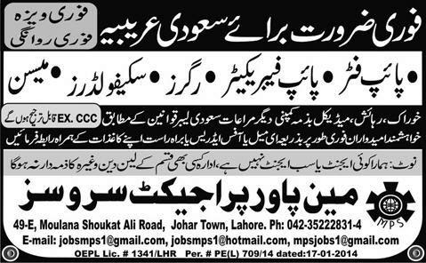 FIND JOBS IN PAKISTAN MASON PIPETER   JOBS IN PAKISTAN LATEST JOBS IN PAKISTAN