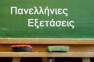 Πανελλαδικές εξετάσεις (2000 -2014) - Όλα τα θέματα σε όλα τα μαθήματα