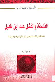 حمل كتاب الفلسفة والفشل عند ابن طفيل - فؤاد بن أحمد