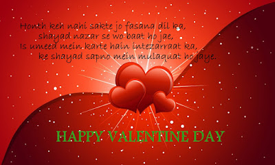Happy Valentines Day SMS Messages Quotes in Hindi 2016