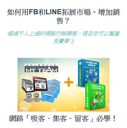 如何用FB和LINE拓展市場、增加銷售?