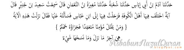 Quran Surat QS an Nisaa' ayat 93|Penjelasan