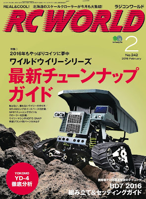 RC WORLD 2016-02月号 rar free download updated daily