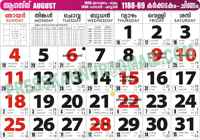 """Search Results for """"Mathru Bhumi Malayalam Calender 2003 December ..."""