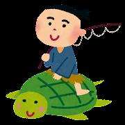 浦島太郎のイラスト「亀に乗った浦島太郎」