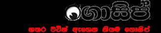 Gossip Lanka | Hiru Gossip | Gossip Lanka News | Neth Gossip | Web Gossip | Gossip