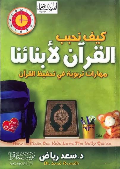 كيف نحبب القرآن لأبنائنا مهارات تربوية في تحفيظ القرآن - سعد رياض pdf