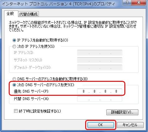 優先 DNS サーバーの項目に 8.8.8.8 を入力