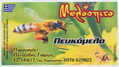 Πευκόμελο-Πεντεζίδης Γιώργιος
