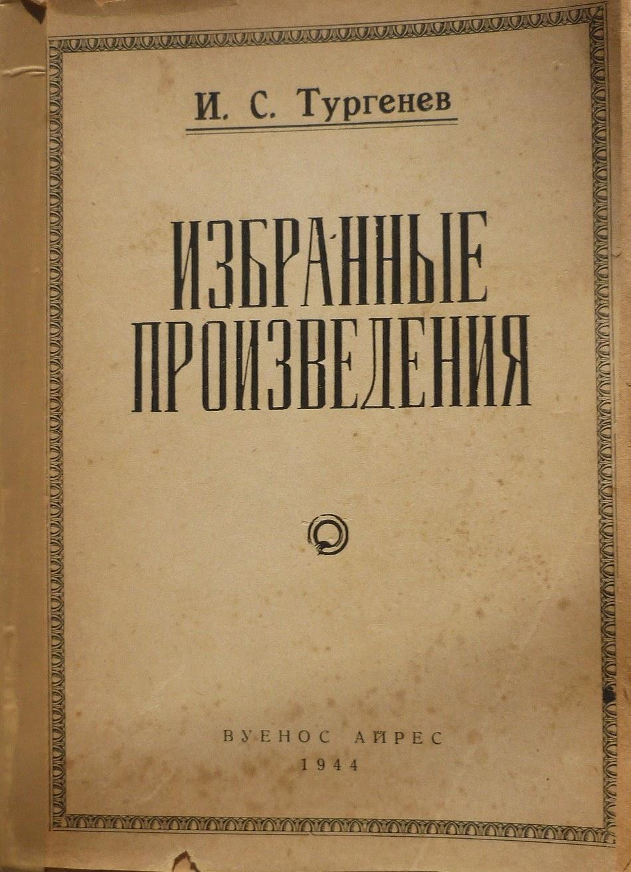 Избранные произведения Тургенева