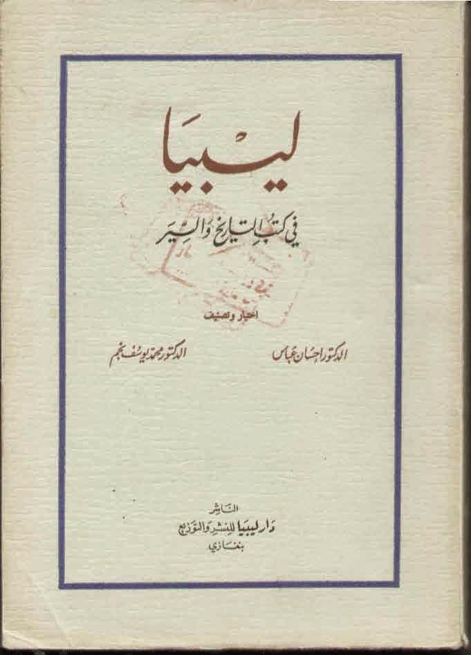حمل الكتاب ليبيا في كتب التاريخ والسيرلـ  الدكتور إحسان عباس و الدكتور محمد يوسف نجم