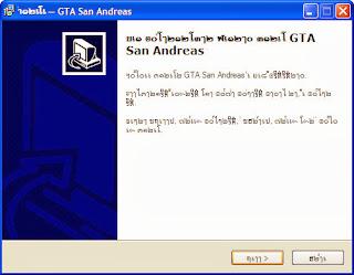Installation GTA San Adreas