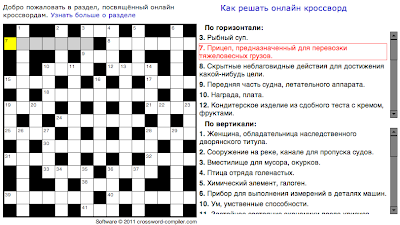 Russian crossword