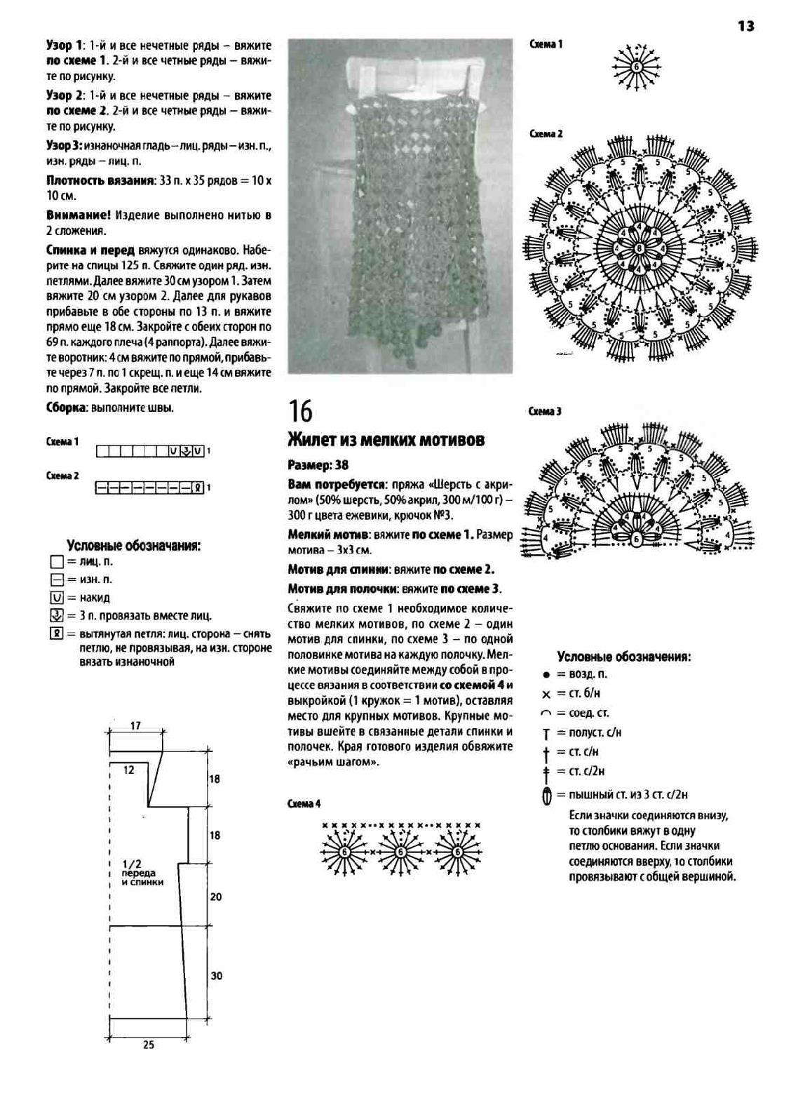 Вязание креативное со схемами 84