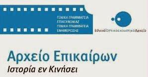 http://mam.avarchive.gr/portal/digitalview.jsp?get_ac_id=3481&thid=14153