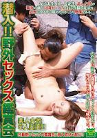 [KTDV-299]潜入!! 野外セックス鑑賞会