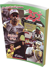 Cricketer Digest August 2012 Free Download