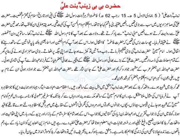The Life of Bibi Zainab Bint e Ali