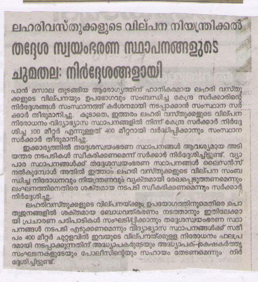 Malayalam Kamudi Calendar 2015 | Search Results | Calendar 2015