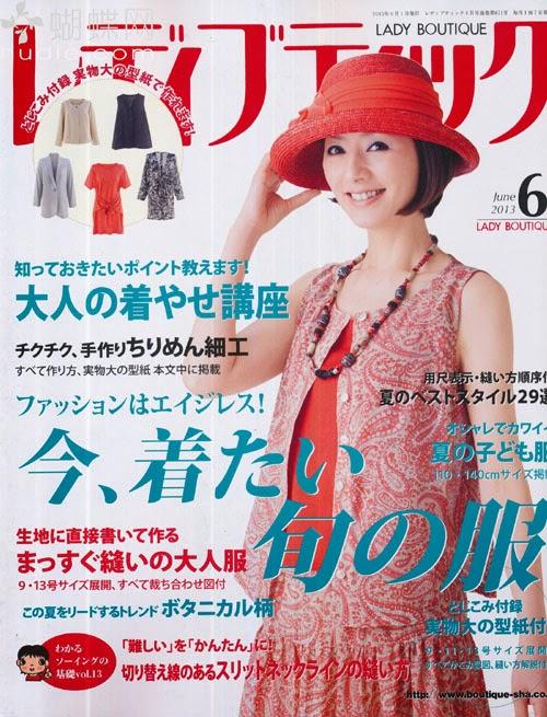 Lady Boutique (レディブティック) June 2013