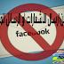 طريقة منع الفيسبوك من ارسال الاشعارات او الرسائل المزعجة الى بريدك الالكتروني