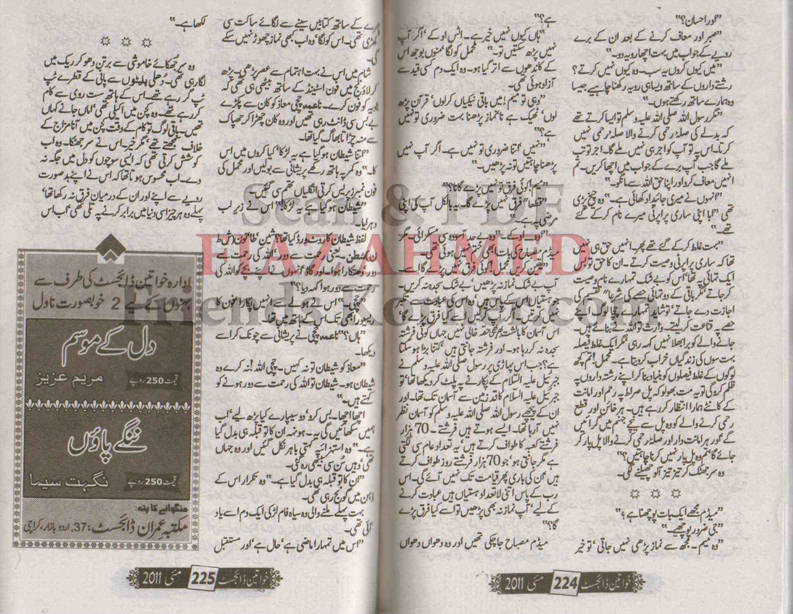 Mushaf Novel By Nimra Ahmed Read Online