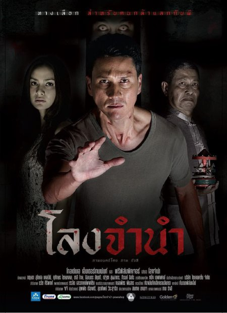 Wise Kwai's Thai Film Journal: News and Views on Thai Cinema: Review