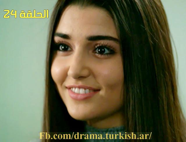 مسلسل بنات الشمس Gunesin Kizlari الحلقة 24 مترجم للعربية 1onebestof
