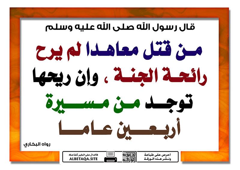 الاسلام برياء من الارهاب قال رسول الله