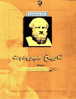 كتاب تاريخ هيرودوت